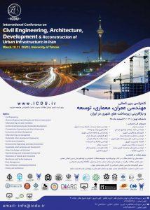 کنفرانس عمران، معماری، توسعه و بازآفرینی زیرساختهای شهری