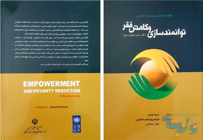 کتاب توانمندسازی و کاهش فقر