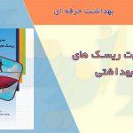 کتابچه مدیریت ریسک های بهداشتی