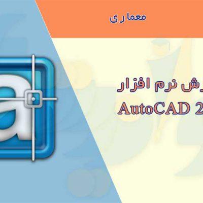 کتاب آموزش نرم افزار AutoCAD 2004