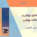 کتاب راهنمای جوش و اتصالات جوشی