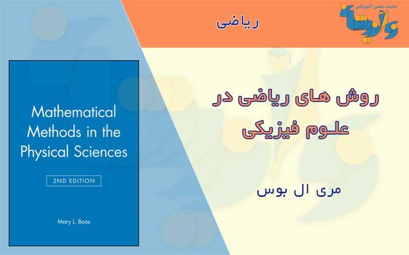 کتاب روش های ریاضی در علوم فیزیکی