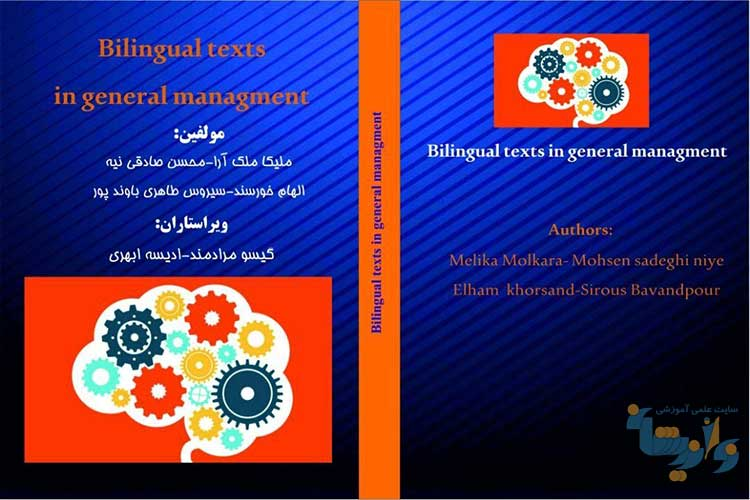کتاب Bilingual texts in general management
