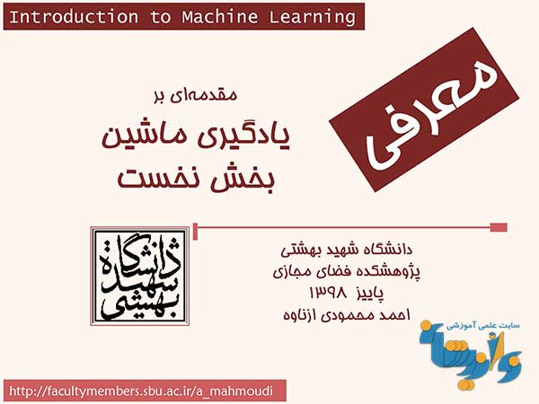 جزوه مقدمه ای بر یادگیری ماشین
