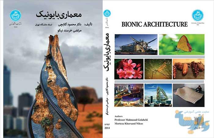 خلاصه کتاب معماری بایونیک