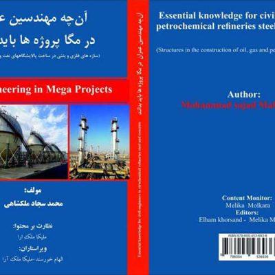 کتاب مگا پروژه ها مهندسی عمران