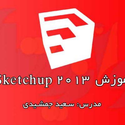 آموزش رایگان Sketchup