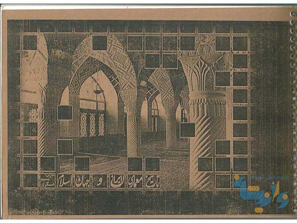 جزوه تاریخ معماری ایران و جهان اسلام