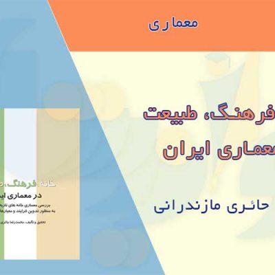 کتاب خانه، فرهنگ، طبیعت در معماری ایران