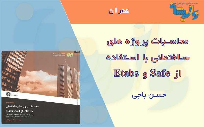 کتاب محاسبات پروژه های ساختمانی با استفاده از ETABS & SAFE