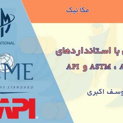 جزوه استانداردهای ASTM ، ASME و API