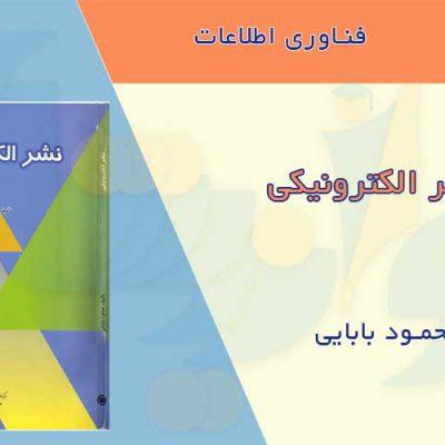 کتاب نشر الکترونیکی