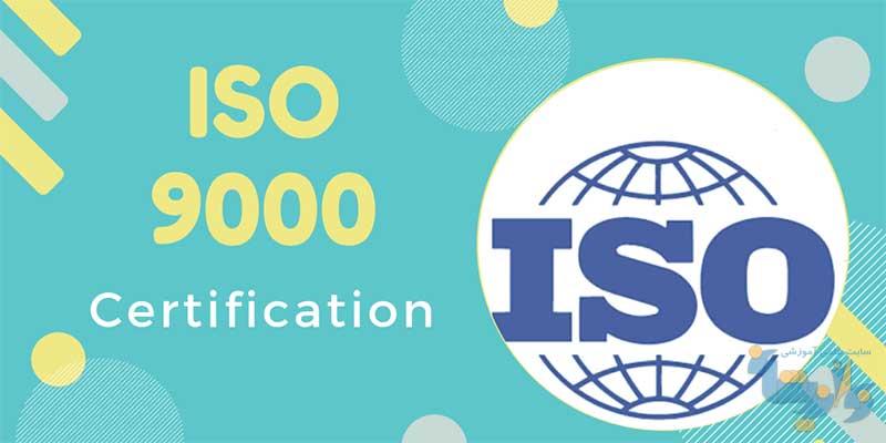 جزوه استانداردهای ISO 9000