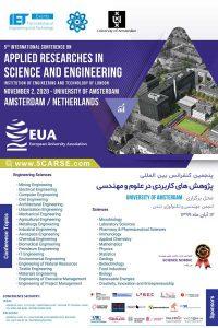 پنجمین کنفرانس پژوهش های کاربردی در علوم و مهندسی