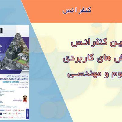 کنفرانس پژوهش های کاربردی در علوم و مهندسی