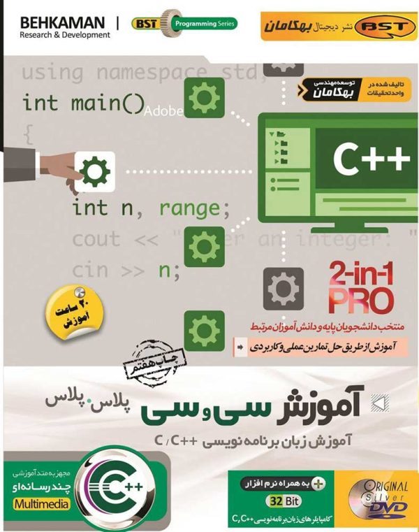 آموزش زبان برنامه نویسی C و C++