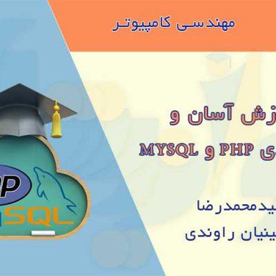 آموزش کاربردی PHP و MYSQL