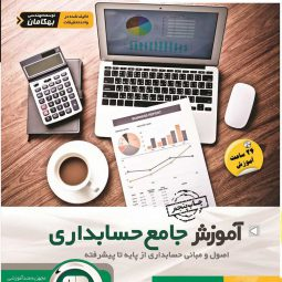 آموزش کامل حسابداری به صورت تصویری