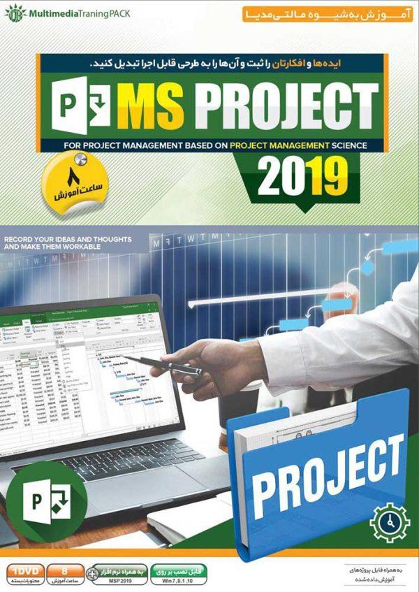 آموزش MSP 2019