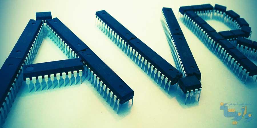 جزوه میکروکنترلرهای AVR