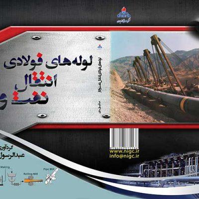کتاب لوله های فولادی انتقال نفت و گاز