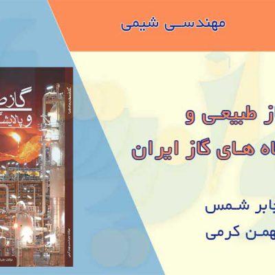 کتاب گاز طبیعی و پالایشگاه های گاز ایران