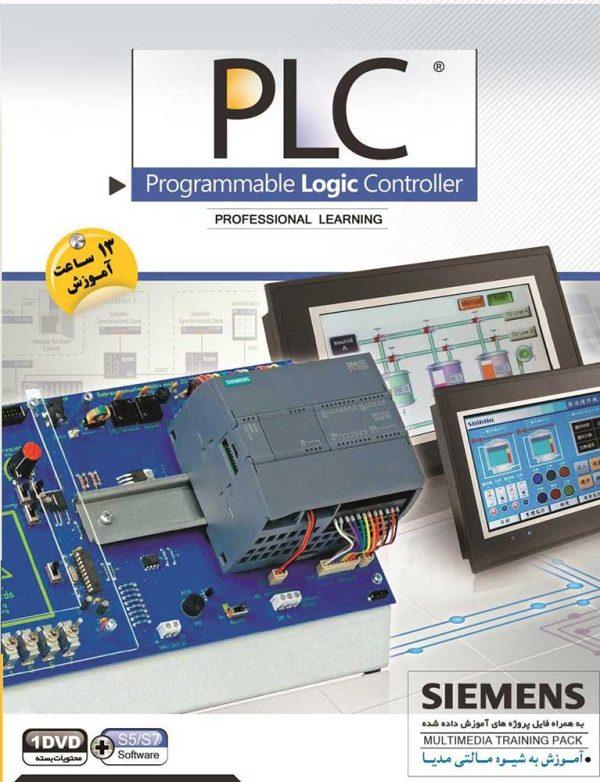 آموزش جامع PLC