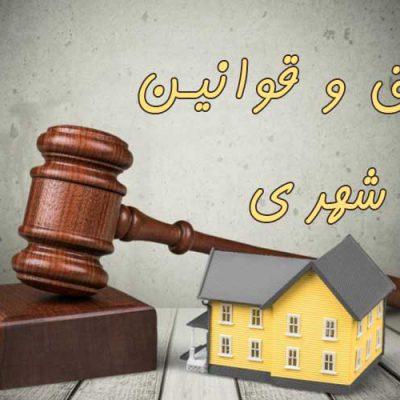 جزوه ارشد حقوق و قوانین شهری