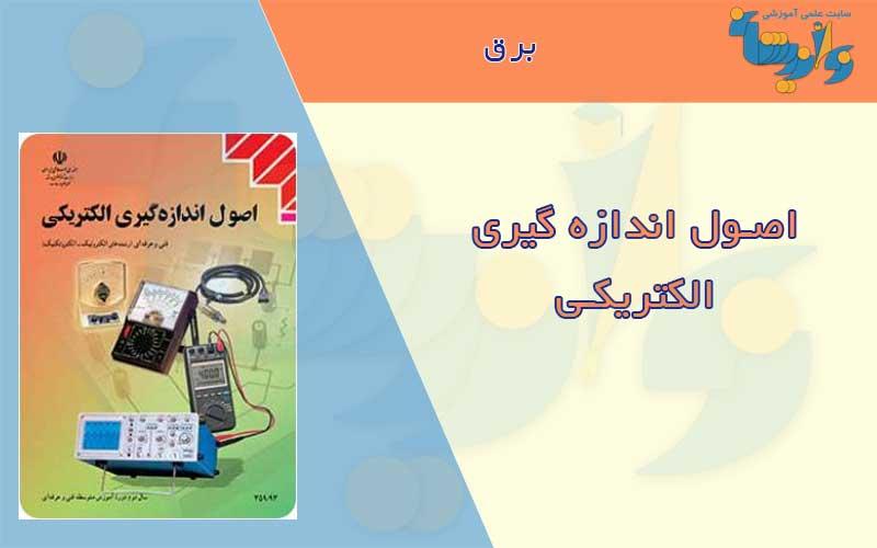 کتاب اصول اندازه گیری الکتریکی