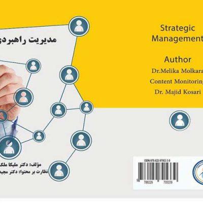 کتاب مدیریت راهبردی