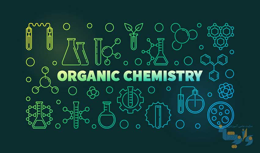 جزوات شیمی آلی 2