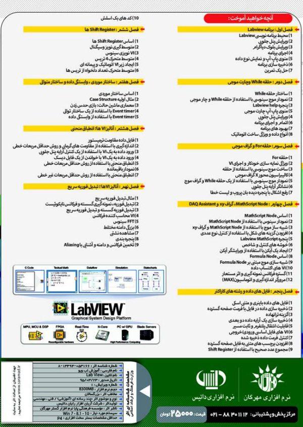 آموزش تصویری LabView