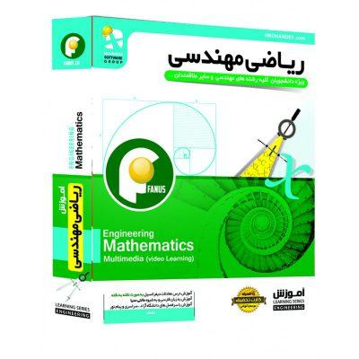 آموزش تصویری ریاضی مهندسی به صورت کامل