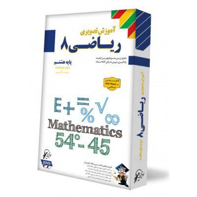 آموزش ریاضی هشتم به صورت تصویری