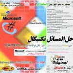 آموزش زبان برنامه نویسی C#.net به صورت تصویری
