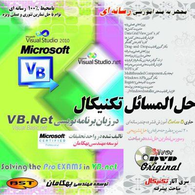 آموزش زبان برنامه نویسی VB.net به صورت تصویری