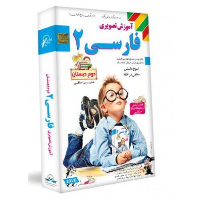 آموزش فارسی دوم دبستان به صورت تصویری