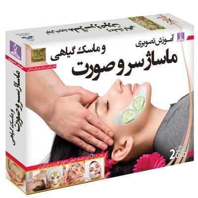 آموزش ماساژ سر و صورت و ماسک گیاهی به صورت تصویری
