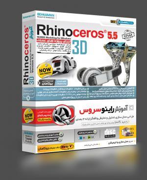 آموزش نرم افزار راینو سروس به صورت تصویری | Rhinoceros Training