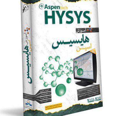 آموزش نرم افزار Aspen Hysis به صورت تصویری
