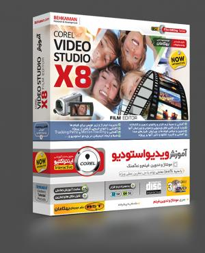 آموزش نرم افزار Corel Video Studio X8 به صورت تصویری