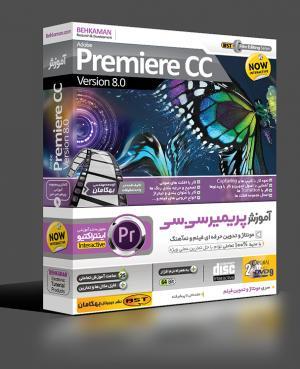 آموزش نرم افزار Premiere CC v.8 به صورت تصویری