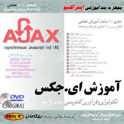آموزش کامل AJAX به صورت تصویری