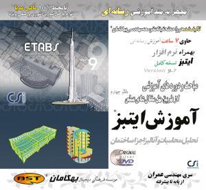 آموزش کامل ETABS به صورت تصویری