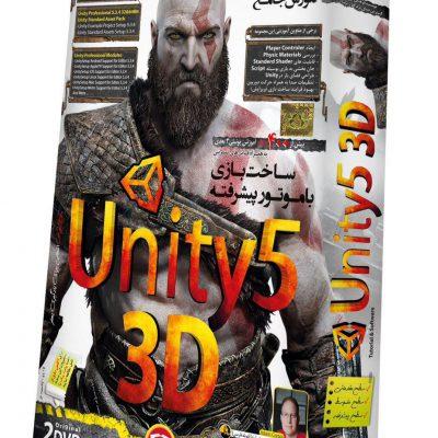 آموزش کامل Unity 5 3D به صورت تصویری | آموزش ساخت بازی با موتور پیشرفته یونیتی