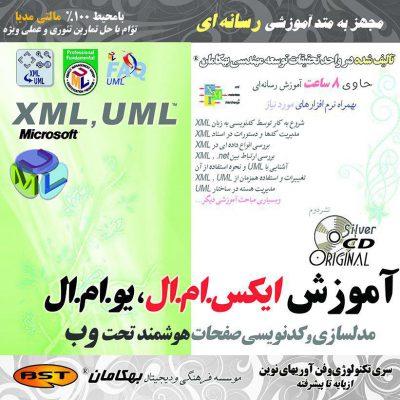 آموزش کامل XML و UML به صورت تصویری