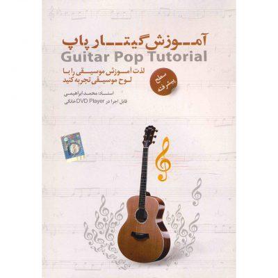 آموزش گیتار پاپ سطح پیشرفته به صورت تصویری