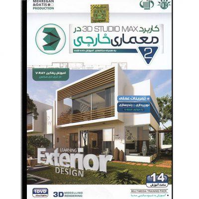آموزش ۳D MAX در معماری خارجی