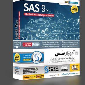 آموزش تصویری SAS 9