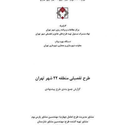 طرح تفصیلی منطقه ۲۲ تهران | گزارش و مطالعات کامل طرح تفصیلی منطقه ۲۲